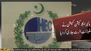 HEC launches student alert system