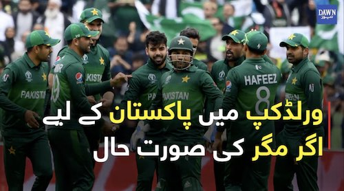 Hopes for Pakistan still alive in World Cup 2019