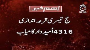 3rd Hajj balloting in Pakistan
