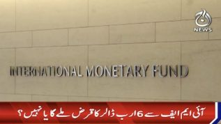 IMF executive board to decide on Pakistan bailout