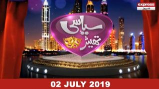 Siasi Theatre – 02 July, 2019