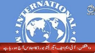 IMF executive board to meet today