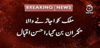 The tyrant has become the Prime Minister – Ahsen Iqbal