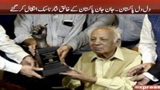 Dil dil Pakistan poet passes away