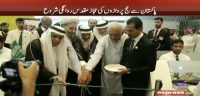 Hajj flights have begun to take off from Pakistan