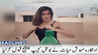 Mahwish Hayat rocked the #BottleCapChallenge