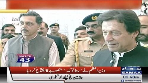 PM Imran inaugurates Road to Makkah project