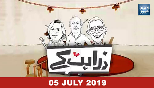"Zara Hat Kay - 05 July, 2019 ""Caller's Day"""