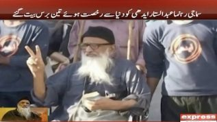 Third death anniversary of the people's favorite Abdul Sattar Edhi