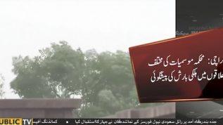 Rainfall predicted in various regions in Karachi