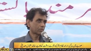 PPP's waderas committing economic terrorism: Dr. Khalid Maqbool