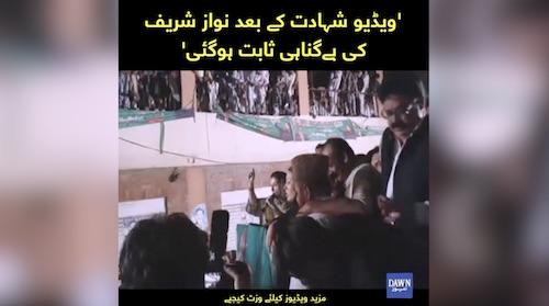 Nawaz Sharif stands vindicated: Maryam Nawaz