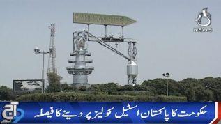 The future of Pakistan Steel Mills sealed