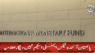 First IMF tranche released for Pakistan