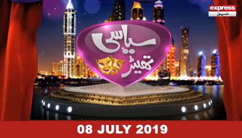 Siasi Theater - 08 July, 2019