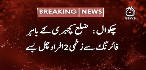 2 people dead in Chakwal shooting incident