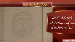 Pakistan to receive first installment by IMF today