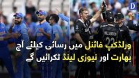 India vs New Zealand: ICC World Cup 2019
