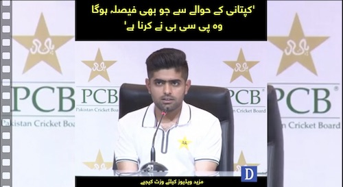 """The decision of the captaincy is with the PCB"""
