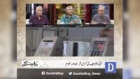 IMF approved loan to Pakistan with strict conditions