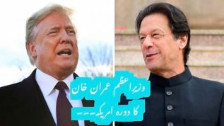 No news about Imran Khan's visit: American Foreign Office