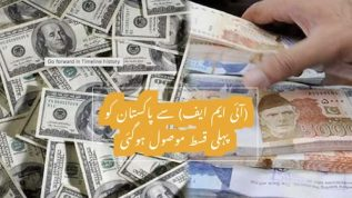 Pakistan receives first IMF payment of $991m