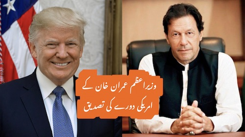 White House confirms PM Imran's US visit