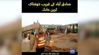 Horrendous train accident near Sadiqabad