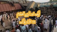 11 people killed in collision between two trains