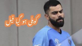 How Kohli failed at ICC World Cup 2019?