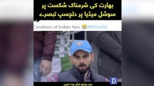 Social media reacts over India's defeat
