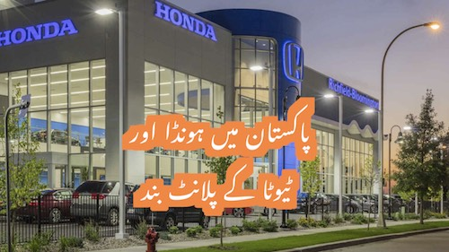 Honda shuts down plant in Pakistan