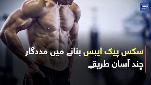 Simple ways to achieve six-pack abs