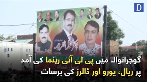 PTI representatives throws money at the people