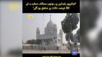 Kartarpur Corridor Pak-India talks: 80pc and beyond agreed upon