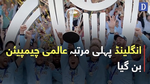 England wins ICC World Cup for the first time ever