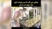 This couple is making money money selling sugarcane juice
