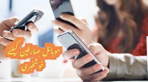 Good news for mobile users