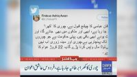 Theft and highhandedness will not be accepted: Firdous Awan