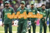 ICC cricket rankings ODI 2019: Pakistan placed at number 6