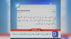 Firdous Awan addresses failed workers convention