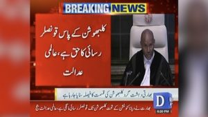 ICJ announces Indian spy Kulbhushan Jadhav case verdict