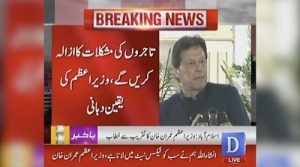 Pension was awarded for the first time in Medina state: PM Imran