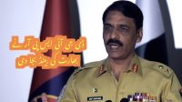 ICJ accepted Pakistan's version on Jadhav:DG ISPR