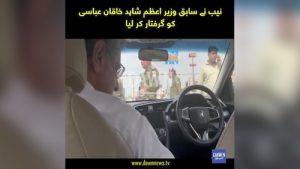 Shahid Khaqan Abbassi arrested by NAB