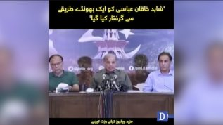 Shahbaz termed Abbasi's arrest the revenge tactics of NAB-Niazi nexus