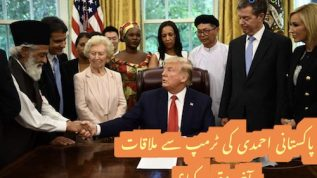 Freed Ahmadi briefs Trump about community's persecution in Pak