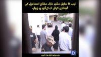 NAB raids Miftah Ismail's residences