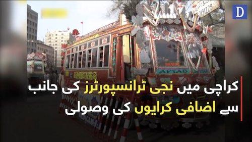 Public Transport fares hike in Karachi
