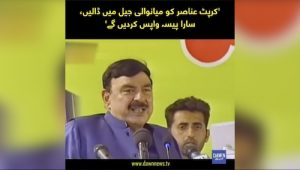 "Put ""looters"" in Mianwali jail to get back looted money: Sheikh Rasheed"